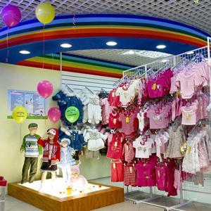 Детские магазины Кондоля