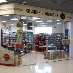 Книжные магазины Кондоля