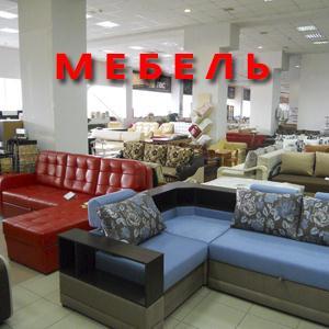 Магазины мебели Кондоля