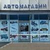 Автомагазины в Кондоле