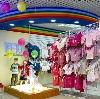 Детские магазины в Кондоле