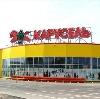 Гипермаркеты в Кондоле