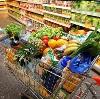 Магазины продуктов в Кондоле