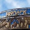 Зоопарки в Кондоле