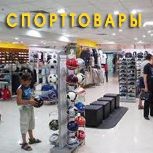 Спортивные магазины Кондоля